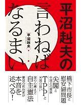 Hiranuma Takeo no Iwanebanarumai