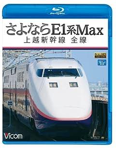 上越を通らないのに「上越」新幹線のワケ
