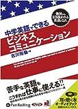 中学英語でできるビジネスコミュニケーション (CD)