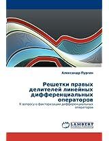 Reshetki Pravykh Deliteley Lineynykh Differentsial'nykh Operatorov
