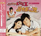 [CD]イタズラなKissII~悪作劇2吻~日本版サウンドトラック