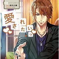 憧れのシチュエーションCD vol.8 愛されたいっ出演声優情報