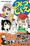 みつどもえ 10 (少年チャンピオン・コミックス)