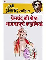Prem Chand Ki Shresht Bhawanapurn Kahaniya (Hindi)