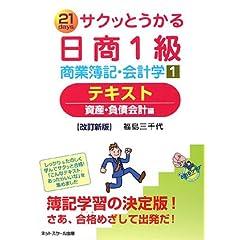 サクッとうかる日商1級商業簿記・会計学〈1〉テキスト—資産・負債会計編
