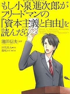 麻生太郎VS小泉進次郎「ぼんぼん首相力」徹底比較 vol.1