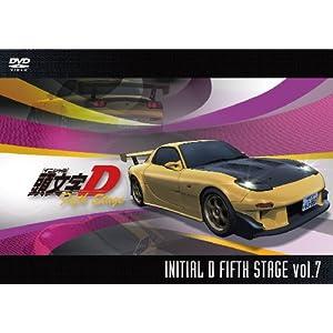 頭文字[イニシャル]D Fifth Stage Vol.7 [DVD]