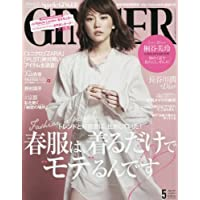 GINGER 2017年5月号 小さい表紙画像