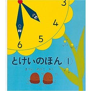 とけいのほん1 (幼児絵本シリーズ)