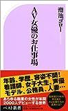 AV女優のお仕事場 (ベスト新書 408)