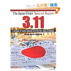 The Japan Times Special Report  3.11 A chronicle of events following the Great East Japan Earthquake�@�p���� ����{��k���W