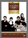 [DVD]�R�[�q�[�v�����X1���X�����v���~�A���t�@��BOX