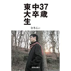 37歳中卒東大生