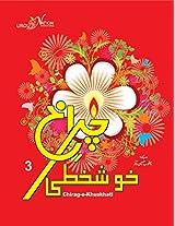 Charagh-E-Khuskhati - 3