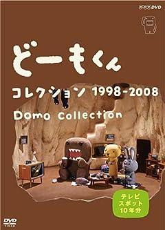 どーもくんコレクション 1998-2008~テレビスポット10年分~