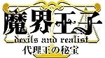 3DS用ゲーム「魔界王子」にAmazon限定オリジナルドラマCD特典