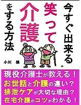 imasugudekiruwatattekaigowosuruhouhou