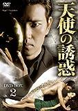 [DVD]�V�g�̗U�f DVD-BOX2