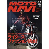 MOTO NAVI 2016年12月号 小さい表紙画像