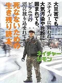 財布&体にやさしい「千年猛暑」を撃退する裏快適術 vol.2