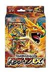 Pokemon Card XY MEGA Battle Deck M Charizard EX [Toy]