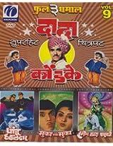 3 in 1-Pandu Hawaldar-Muka Ghya Muka-Hyoch Navra Pahije