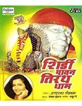 Shirdi Pawan Tirth Dham