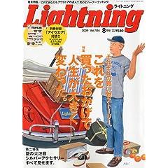 【クリックで詳細表示】Lightning (ライトニング) 2009年 08月号 [雑誌]