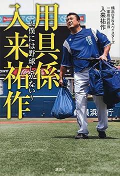 [入来祐作]どんな仕事でもいいから球団に残りたい 野球にこだわり続けるストイックな人生