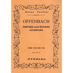 【クリックでお店のこの商品のページへ】No.189 オッフェンバック 「天国と地獄」序曲 (Kleine Partitur): ジャック・オッフェンバック: 本
