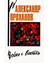 Vojna s Vostoka. Kniga ob afganskom pohode: Russian Language
