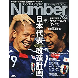 Sports Graphic Number (スポーツ・グラフィック ナンバー) 2010年 9/30号 [雑誌]