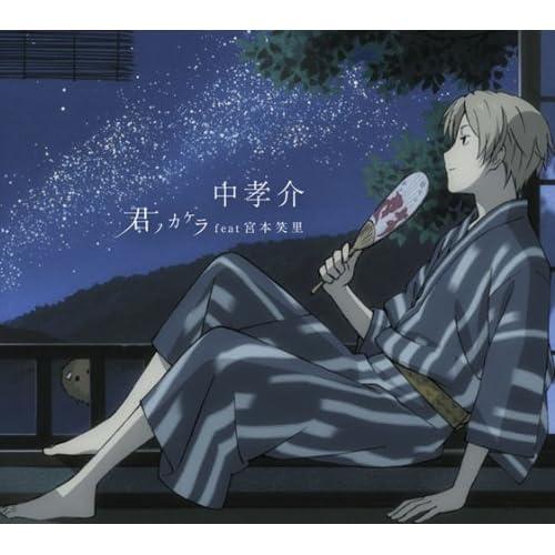 君ノカケラ feat 宮本笑里(期間生産限定盤)(アニメ盤) [Single, Limited Edition, Maxi]