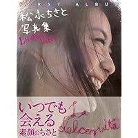 松永ちさと La dolce vita 小さい表紙画像