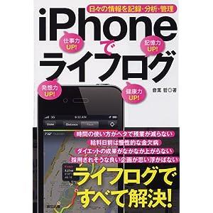 iPhoneでライフログ ~日々の情報を記録・分析・管理~