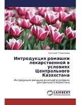 Introduktsiya Romashki Lekarstvennoy V Usloviyakh Tsentral'nogo Kazakhstana