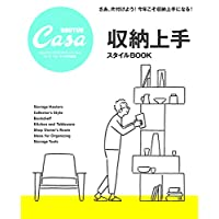 Casa BRUTUS 特別編集 収納上手スタイルBOOK 小さい表紙画像