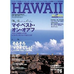 アロハエクスプレス (No.74) (Sony magazines deluxe)