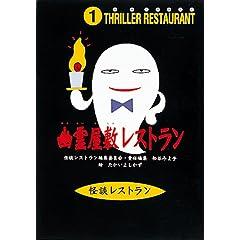 怪談レストラン画像