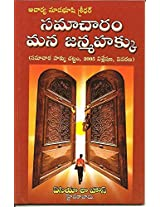 Right to Information (Telugu)