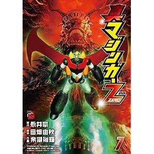真マジンガーZERO 7巻