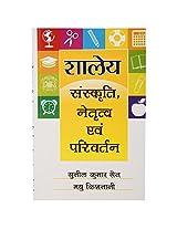 Shaleya Sanskriti Netratva Evam Parivartan