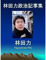Hayashida Riki Political Articles