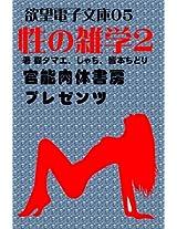 Seinozatsugaku2 (Yokuboudenshibunko)