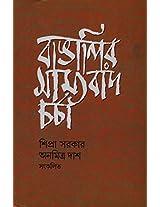 Bangalir Bhasa
