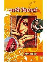 Nari Vimarsh नारी विमर्श