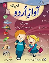 Awaz Urdu Qadam Ba Qadam for Kg1