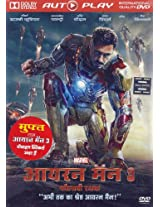 Iron Man 3 - Fauladi Rakshak (Hindi)