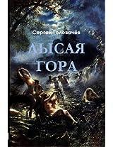 Лысая Гора: реальная история (Catalan Edition)
