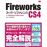 Fireworks CS4 X[p[t@X for Windows&MacintoshWeb&HP